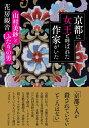 京都に女王と呼ばれた作家がいた 山村美紗とふたりの男 [ 花房 観音 ]