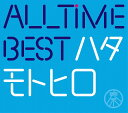 All Time Best ハタモトヒロ (初回限定盤 2C...