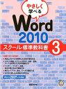 やさしく学べるWord 2010スクール標準教科書(3) [ 日経BP社 ]