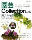 園芸Collection(Vol.10) 斑入り植物最新人気種2 チャボシラン・八重咲サクラソウ (別冊趣味の山野草)