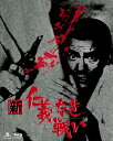 日本映画の海外版BD発売情報 (シンG/新仁義なき戦い/他)