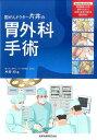 国がんドクター片井の胃外科手術 [ 片井均 ]