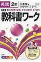 中学教科書ワーク(英語 2年) 三省堂版ニュークラウン