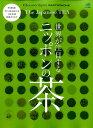 世界が注目するニッポンの茶 完全保存版!すぐに取り寄せ可日本全国茶葉カタログ (エイムック)