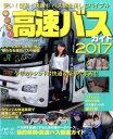 東京発!高速バスガイド(2017) 安い!便利!快適!バス旅を楽しむバイブル (イカロスMOOK)