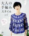 大人の手編みスタイル(vol.7) 春夏に着たいお洒落な手編み23点 (レディブティックシリーズ)
