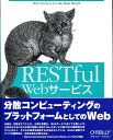 RESTful Webサービス [ レオナルド・リチャードソン ]