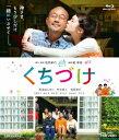 くちづけ【Blu-ray】 [ 貫地谷しほり ]...