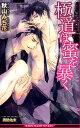 極道は蜜を暴く (B-boy slash novels) [ 秋山みち花 ]