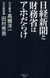 日経新聞と財務省はアホだらけ (産経セレクト) [ <strong>高橋洋一</strong>(経済学) ]