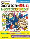 Scratchで楽しむ レッツ!プログラミング ジュニア・