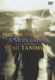 FEEL MIE SPECIAL 1993 愛する人へ ?A MON COEUR? [ <strong>谷村有美</strong> ]