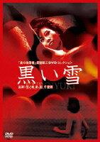楽天ブックス: 黒い雪 - 武智鉄二 - 花ノ本寿 - 4988102443535 : DVD