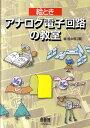 絵ときアナログ電子回路の教室 堀桂太郎