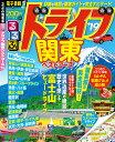 るるぶドライブ関東ベストコース('19) (るるぶ情報版)