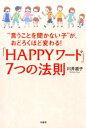 """「HAPPYワード」7つの法則 """"言うことを聞かない子""""が、おどろくほど変わる! [ 川井道子 ]"""