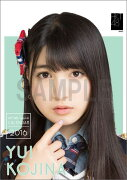 (卓上) 神志那結衣 2016 HKT48 カレンダー