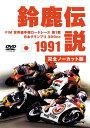 1991鈴鹿伝説
