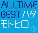 All Time Best ハタモトヒロ (初回限定盤 2CD+Blu-ray) [ 秦基博 ]