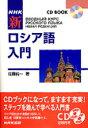 NHK新ロシア語入門 [ 佐藤純一(ロシア語) ]