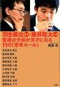 羽生善治 竜王と藤井聡太 六段 普通の子供が天才になる11の...
