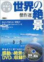 心に響く感動の光景 世界の絶景傑作選DVD付きBOOK (<DVD>)