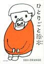 ひとりごと絵本 [ 100% orange ]