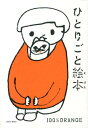 �ЂƂ育�ƊG�{ [ 100���@orange ]