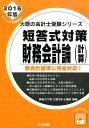 短答式対策財務会計論(計算)(2016年版) [ 資格の大原公認会計士講座 ]