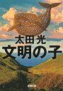 文明の子 (新潮文庫) [ 太田 光 ]