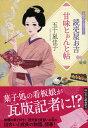 読売屋お吉 甘味とぉんと帖 [ 五十嵐佳子 ]