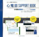 W>心電図support book [ 大河原治平 ]