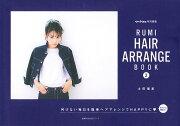 RUMI HAIR ARRANGE BOOK(2)