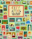 シティ・アトラス 絵地図でめぐる世界の街 絵地図でめぐる世界の街 [ マーティン・ハーケ ]