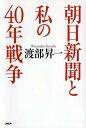 朝日新聞と私の40年戦争 [ 渡部昇一 ]