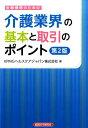 金融機関のための介護業界の基本と取引のポイント第2版 [ KPMGヘルスケアジャパン ]