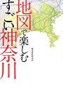 地図で楽しむすごい神奈川 [ 都道府県研究会 ]