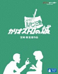ルパン三世 カリオストロの城 【Blu-ray】 [ <strong>山田康雄</strong> ]