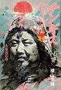 チンギス・ハーン(5) 大帝国の巻 [ 横山光輝 ]