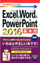 Excel & Word & PowerPoint 2016基本技 (今すぐ使えるかんたんmini) [ Ayura ]