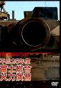DVD>富士総合火力演習(平成25年度)