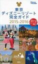 東京ディズニーリゾート完全ガイド(2015-2016)