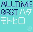 All Time Best ハタモトヒロ (通常盤 2CD) [ 秦基博 ]