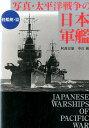 写真 太平洋戦争の日本軍艦(軽艦艇 篇) (ワニ文庫) 阿部安雄