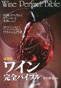 ワイン完全バイブル最新版 知識とコツを知れば、ワインがもっと美味しくなる! [ 井手勝茂 ]