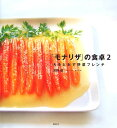 「モナリザ」の食卓2 火をとおす野菜フレンチ (講談社のお料理BOOK) [ 河野 透 ]