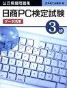 日商PC検定試験(データ活用)3級公式模擬問題集 [ 日