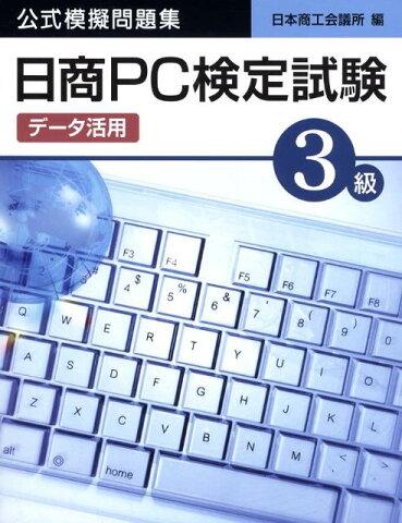 日商PC検定試験(データ活用)3級公式模擬問題集 [ 日本商工会議所 ]