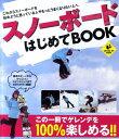 スノーボードはじめてBOOK (Level up book) [ Snowboarder編集部 ]