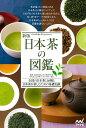新版 日本茶の図鑑 [ 公益社団法人日本茶業中央会 ]